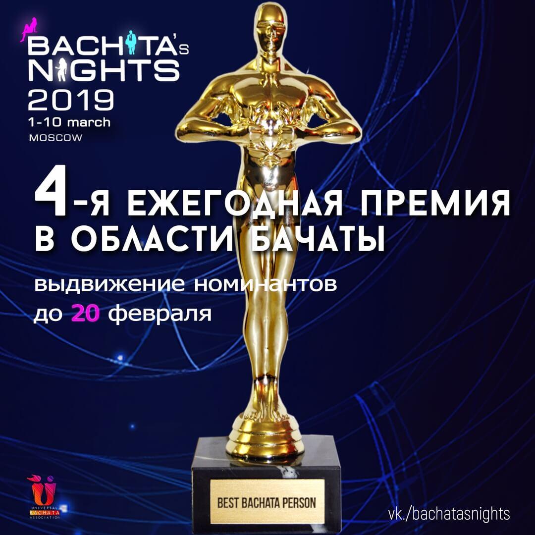 Bachata's Nights