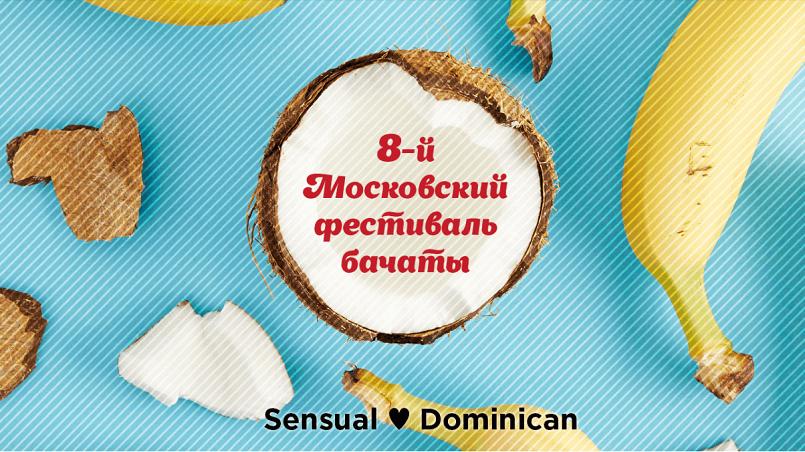 8й Московский фестиваль бачаты