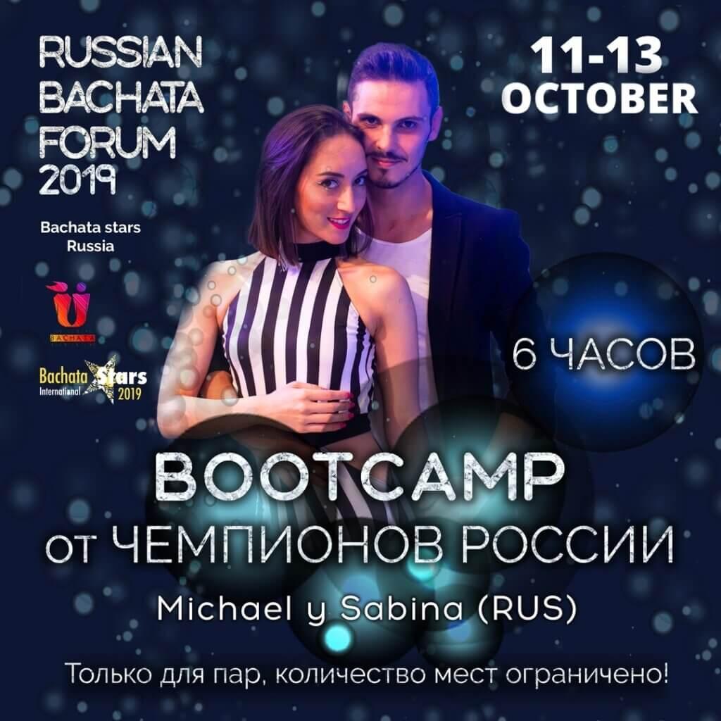 Russian Bachata Forum