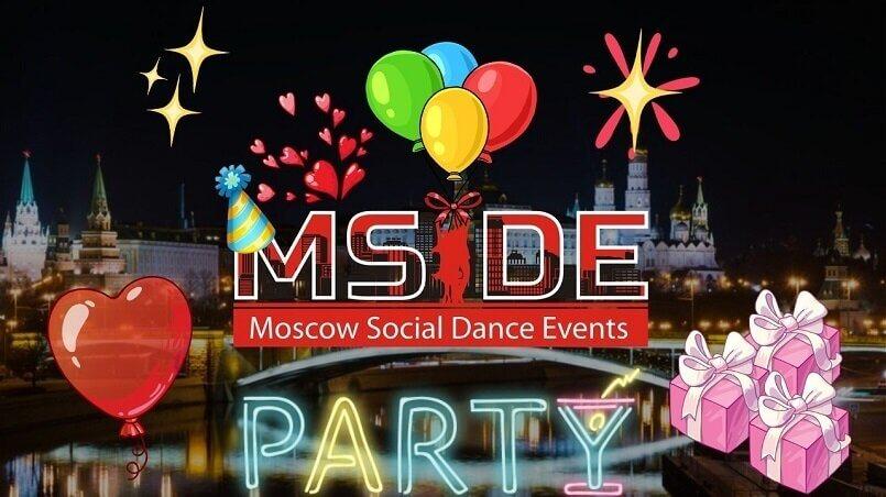 День рождения MSDE